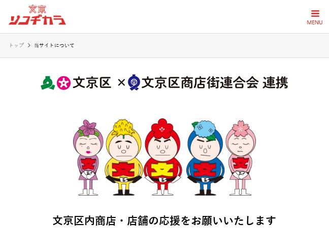 「文京ソコヂカラ」WEBサイト内、5人のかわいらしいキャラクターが表示されているページのスクリーンショット