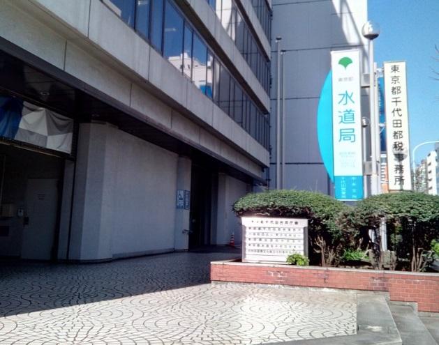 東京都千代田都税事務所外観エントランス写真