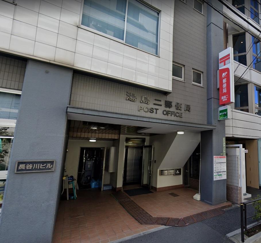 東京都文京区にある「湯島二郵便局」の外観写真