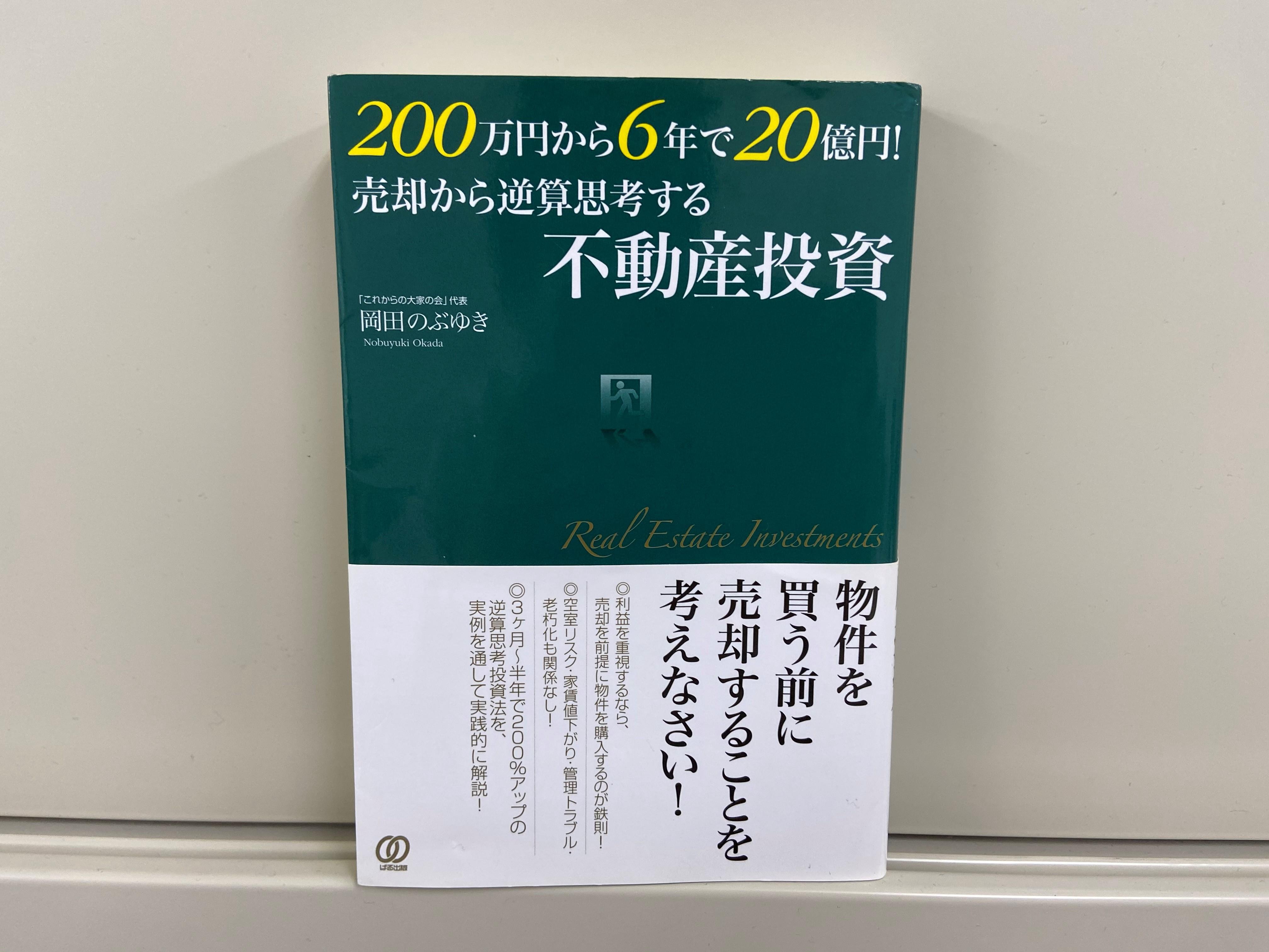 岡田のぶゆき(著)『200万円から6年で20億円!売却から逆算思考する不動産投資』