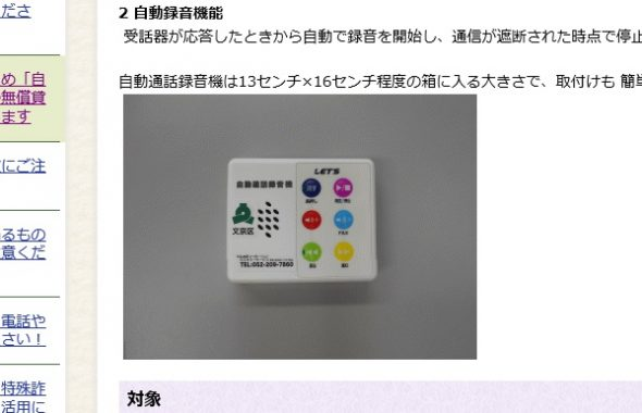 「自動通話録音機」の無償貸与を案内している文京区ホームページのスクリーンショット